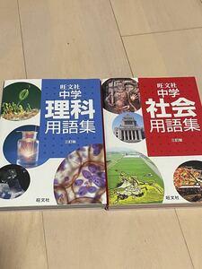 中学社会用語集 三訂版 中学理科用語集 三訂版