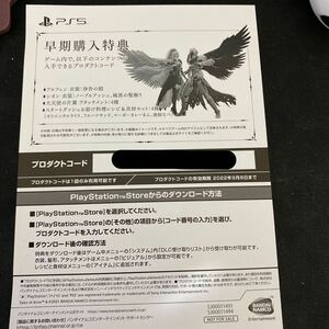 PS5 テイルズオブアライズ プロダクトコード 早期購入特典 コードのみ
