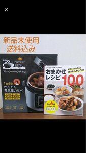 プレッシャーキングプロ 電気圧力鍋 ショップジャパン