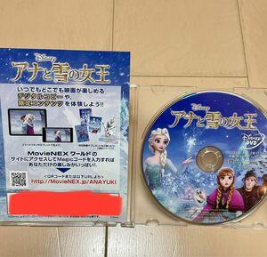 アナと雪の女王 DVD マジックコード セット