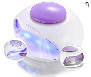 ネイルドライヤー ネイルケア 自動オンオフ LED 手足両用 電池式 コンパクト