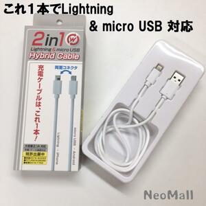 ☆これ1本で Lightning & micro USB 対応 2in1 ハイブリッドケーブル ホワイト 1m ☆ iPhone Androidの充電に ライトニング マイクロUSB