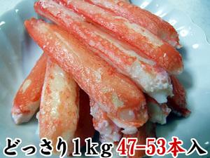 【即決】ズワイガニ 蟹脚ボイル剥き身【1kg[47-53本]】[冷凍]【この出品数量内に限り同梱可能】ずわいカニかにお歳暮ギフト