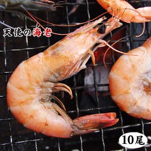 【即決】海鮮BBQ【 天使の海老×10尾セット】 [冷凍] [この出品複数落札は同梱出来ます]バーベキューパラダイスプローンえびエビ