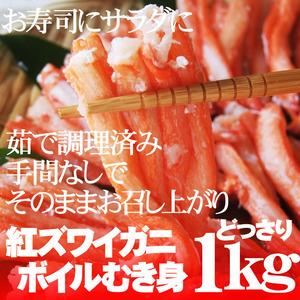 【即決】紅ズワイガニむき身(1kg)[冷凍] 手間なしそのまま【この出品数量内に限り同梱可能】ボイル加工ベニズワイガニかにカニ