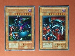 【送料無料】遊戯王カード メタル・デビルゾア レッドアイズ・ブラックメタルドラゴン シークレット各1枚 シク