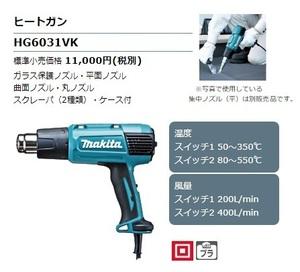 マキタ ヒートガン HG6031VK 収納ケース付 550℃強力熱風 9段階温度調整ダイヤル 軽量0.67kg 縦置き可能 急速冷却 makita