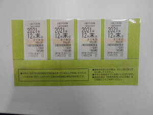 close iron stockholder hospitality passenger ticket 1-4 sheets (2021 year 12 end of the month until the day ) loose sale possibility