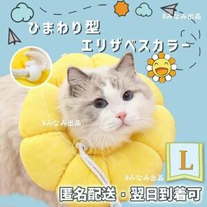 向日葵型 ソフト エリザベスカラー 術後ウェア 小動物 猫 犬 去勢 L 黄色