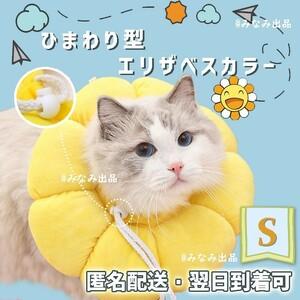 向日葵型 ソフト エリザベスカラー 術後ウェア 小動物 猫 犬 去勢 S 黄色
