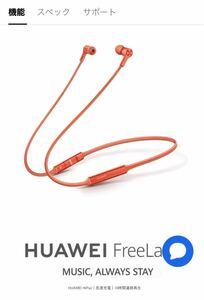 HUAWEI Bluetoothイヤホン FreeLace/Orange