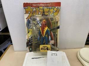 S72  マーミット ウルトラセブン 《ウルトラアクションフィギュア メトロン星人》台紙はボロです《群馬発》