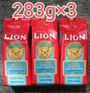 ライオン コーヒー バニラマカダミア 283g×3