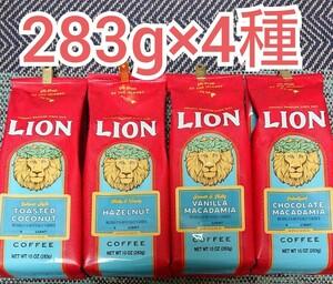 ライオンコーヒー283g×4種 バニラマカダミア チョコマカダミア ココナッツ ヘーゼルナッツ