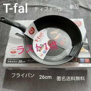 匿名送料無料 T-fal ティファール フライパン 26cm IH対応 ガス