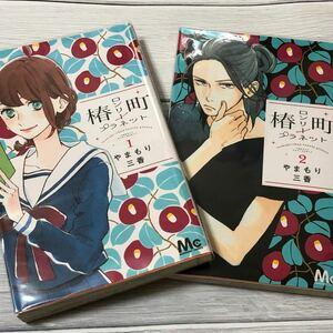 椿町ロンリープラネット 1巻 2巻/やまもり三香 マーガレットコミック 集英社