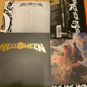ハロウィン〜完全版〜 (初回生産限定盤) ハロウィン (CD) HELLOWEEN