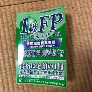 fp1 技能検定試験問題集シリーズ