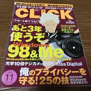 日経クリックCLICK あと3年使うぞWindows98&Me 2003年11月