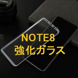 Galaxy Note8 SC-01K SCV37 6.3インチ 9H 0.26mm 枠白色 全面保護 3D曲面カバー 強化ガラス 液晶保護フィルム 2.5D K369