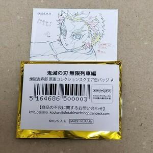 鬼滅の刃 無限列車編 煉獄杏寿郎 幼少期 原画コレクション スクエア缶バッジ A ufotable