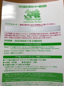 ウマ箱2 第4コーナー シリアルコードのみ ウマ娘プリティーダービー 購入注意 アニメ