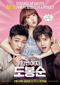 韓国ドラマ 「力の強い女 ドボンスン」 Blu-ray版 全話収録