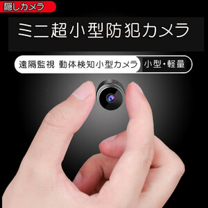 small size camera .. camera monitoring camera WIFI WiFi smartphone correspondence SD card 128GB150 times wide-angle small size .. camera video photographing recording telephone call moving body detection security camera