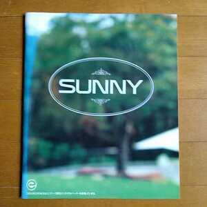日産 サニー B13系 カタログ '92年 全41ページ