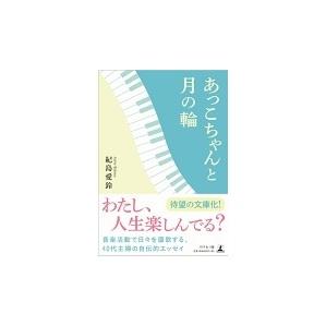 文庫:紀島愛鈴:「あっこちゃんと月の輪」幻冬舎MC:五冊:新品