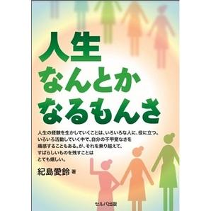 紀島愛鈴:エッセイ「人生なんとかなるもんさ」セルバ出版:五冊:新品