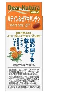 ディアナチュラゴールド ルテイン&ゼアキサンチン 60粒 (30日分)