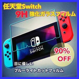 ★任天堂 スイッチ Switch ブルーライト カット ガラスフィルム 液晶 画面 強化ガラスフィルム Nintendo Swit
