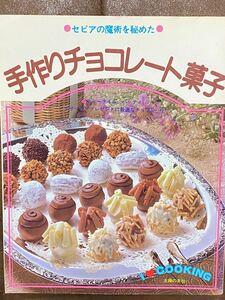 『手作りチョコレート菓子』レシピ本