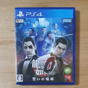 龍が如く0 PS4