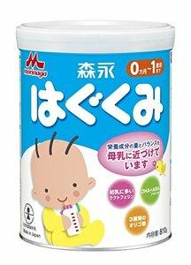 800g 森永はぐくみ 大缶 800g [0ヶ月~1歳 新生児 赤ちゃん 粉ミルク] ラクトフェリン 3種類のオリゴ糖