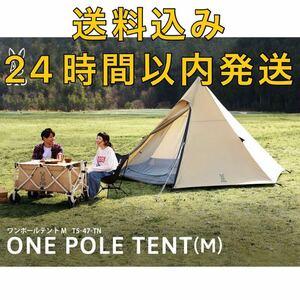 DOD one pole tent ワンポールテント M タン T5-47-TN テント ワンポール ワンポールテンM 新品