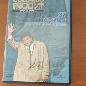 刑事コロンボ DVD 37