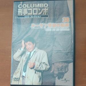 刑事コロンボ DVD 38