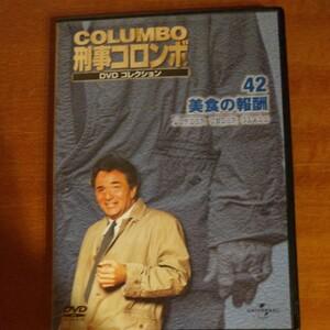 刑事コロンボ DVDコレクション