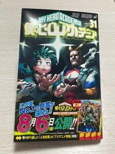 僕のヒーローアカデミア 漫画 31巻