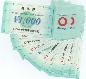 コーナン商事 株主優待 商品券 10000円分 おつりあり 普通郵便 ミニレター対応可