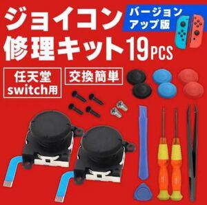 Switch ジョイコン 修理キット