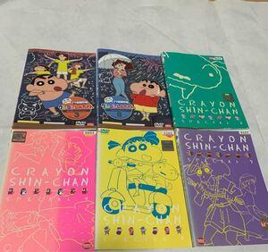 クレヨンしんちゃん DVD 11期2枚・スペシャル4枚  全6枚セット レンタル落ち