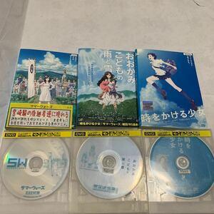 細田守監督作品 サマーウォーズ・おおかみこどもの雨と雪・時をかける少女 DVDセット レンタル落ち