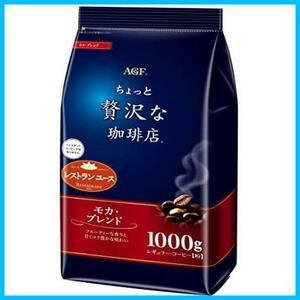★特価★レギュラーコーヒーモカブレンド ★サイズ名:1kg★ ちょっと贅沢な珈琲店 KK-132 1000g コーヒー AGF 【 粉 】