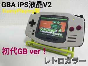 【iPS液晶V2】GBA 初代GB カスタム ゲームボーイアドバンス バックライト 任天堂 Nintendo Retrosix FunnyPlaying 美品 レトロ