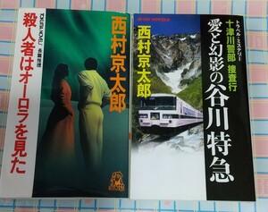 西村京太郎 小説2冊