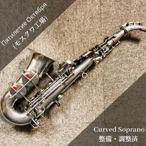 1920年代 カーブドソプラノ サックス 楽器 本体 整備済 【Vintage Brass/3か月整備】