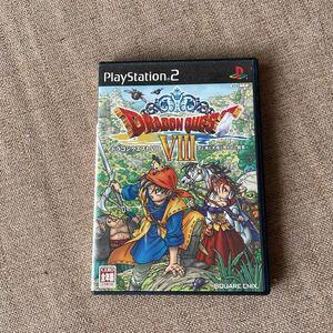 PS2 プレイステーション2 ドラゴンクエストVIII 空と海と大地と呪われし姫君 ソフト ドラクエ8